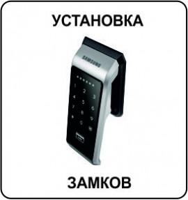 Установка электронных замков