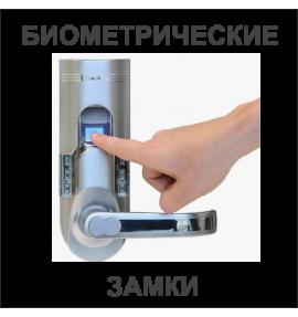 Биометрические замки