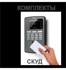 Готовые комплекты СКУД