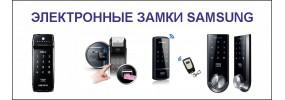 Электронные замки Samsung